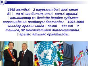 1992 жылдың 2 наурызында Қазақстан БҰҰ-на мүше болып, оның халықаралық қатын