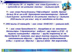 Қазақстан Республикасы ТМД елдерінің ішінде бірінші болып 56 мүше елді бір