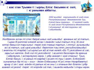 1992 жылдың маусымында «Қазақстан Республикасының Мемлекеттік Туы, Елтаңбасы