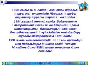 1994 жылы 16 ақпанда Қазақстан ядролық қаруы жоқ ел ретінде Ядролық қаруды та