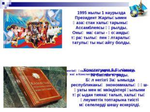 Қазақстан Республикасының президентінің ұсынысымен 1995 жылы 30 тамызда реф