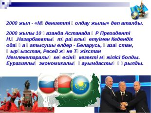 2000 жыл - «Мәдениетті қолдау жылы» деп аталды. 2000 жылы 10 қазанда Астанада