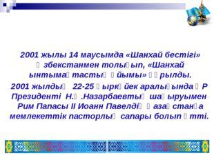 2001 жылы 14 маусымда «Шанхай бестігі» Өзбекстанмен толығып, «Шанхай ынтымақт