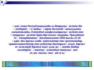 Қазақстан Республикасындағы дінаралық келісім дін өкілдерінің қоғамдық өмірге