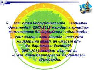 Қазақстан Республикасының ғылымын дамытудың 2007-2012 жылдарға арналған мемл