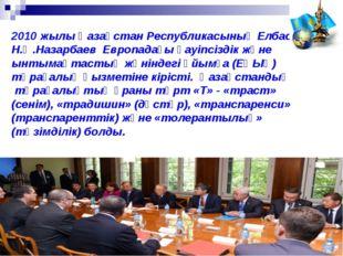 2010 жылы Қазақстан Республикасының Елбасы Н.Ә.Назарбаев Европадағы қауіпс