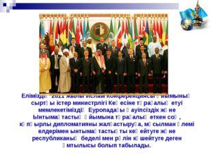 Еліміздің 2011 жылы Ислам Конференциясы Ұйымының сыртқы істер министрлігі Кең