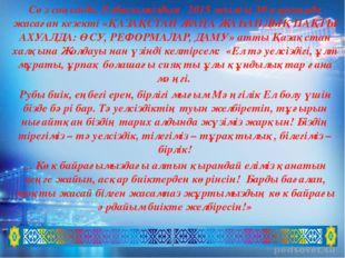 Сөз соңында, Елбасымыздың 2015 жылғы 30 қарашада жасаған кезекті «ҚАЗАҚСТАН Ж
