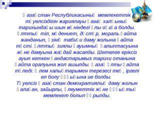 Қазақстан Республикасының мемлекеттік тәуелсіздігін жариялауы қазақ халқының