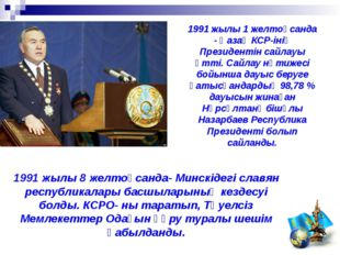 1991 жылы 8 желтоқсанда- Минскідегі славян республикалары басшыларының кезде