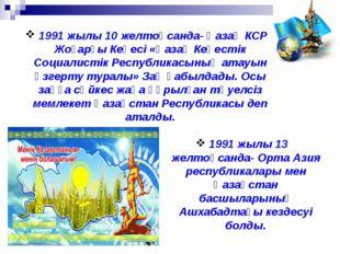 1991 жылы 10 желтоқсанда- Қазақ КСР Жоғарғы Кеңесі «Қазақ Кеңестік Социалист