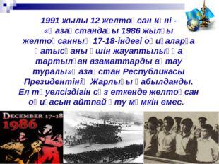 1991 жылы 12 желтоқсан күні - «Қазақстандағы 1986 жылғы желтоқсанның 17-18-ін