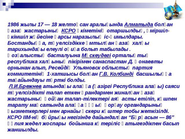 1986 жылы 17 — 18 желтоқсан аралығындаАлматыдаболған қазақ жастарыныңКСРО...