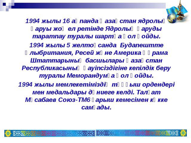 1994 жылы 16 ақпанда Қазақстан ядролық қаруы жоқ ел ретінде Ядролық қаруды та...