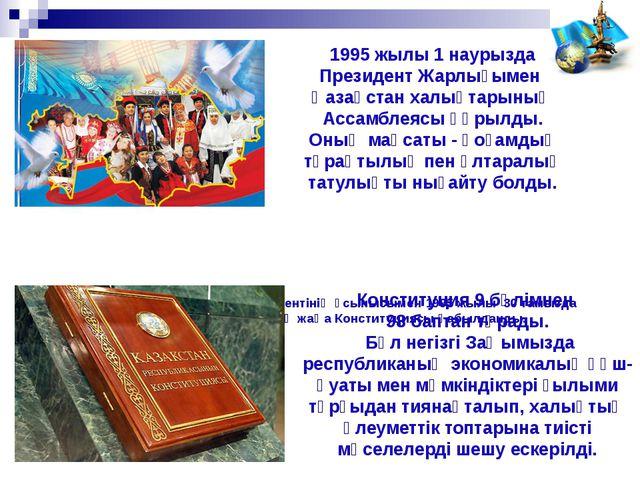 Қазақстан Республикасының президентінің ұсынысымен 1995 жылы 30 тамызда реф...
