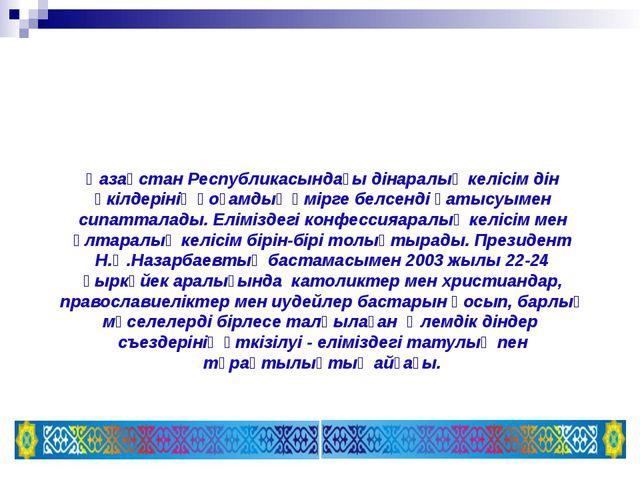 Қазақстан Республикасындағы дінаралық келісім дін өкілдерінің қоғамдық өмірге...