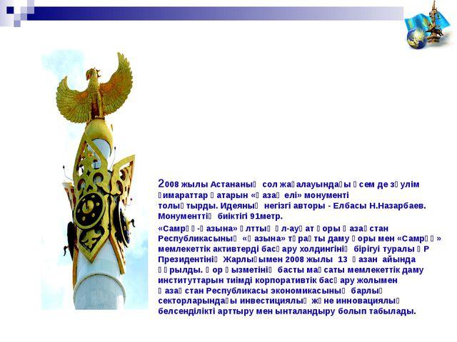 2008 жылы Астананың сол жағалауындағы әсем де зәулім ғимараттар қатарын«Қаза...