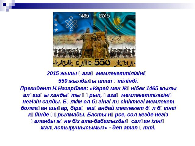 2015 жылы қазақ мемлекеттілігінің 550 жылдығы атап өтілінді. Президент Н.Наза...