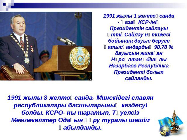 1991 жылы 8 желтоқсанда- Минскідегі славян республикалары басшыларының кезде...