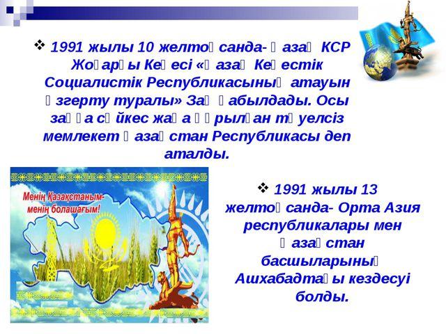 1991 жылы 10 желтоқсанда- Қазақ КСР Жоғарғы Кеңесі «Қазақ Кеңестік Социалист...