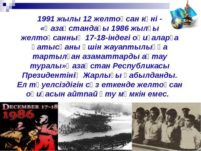 1991 жылы 12 желтоқсан күні - «Қазақстандағы 1986 жылғы желтоқсанның 17-18-ін...