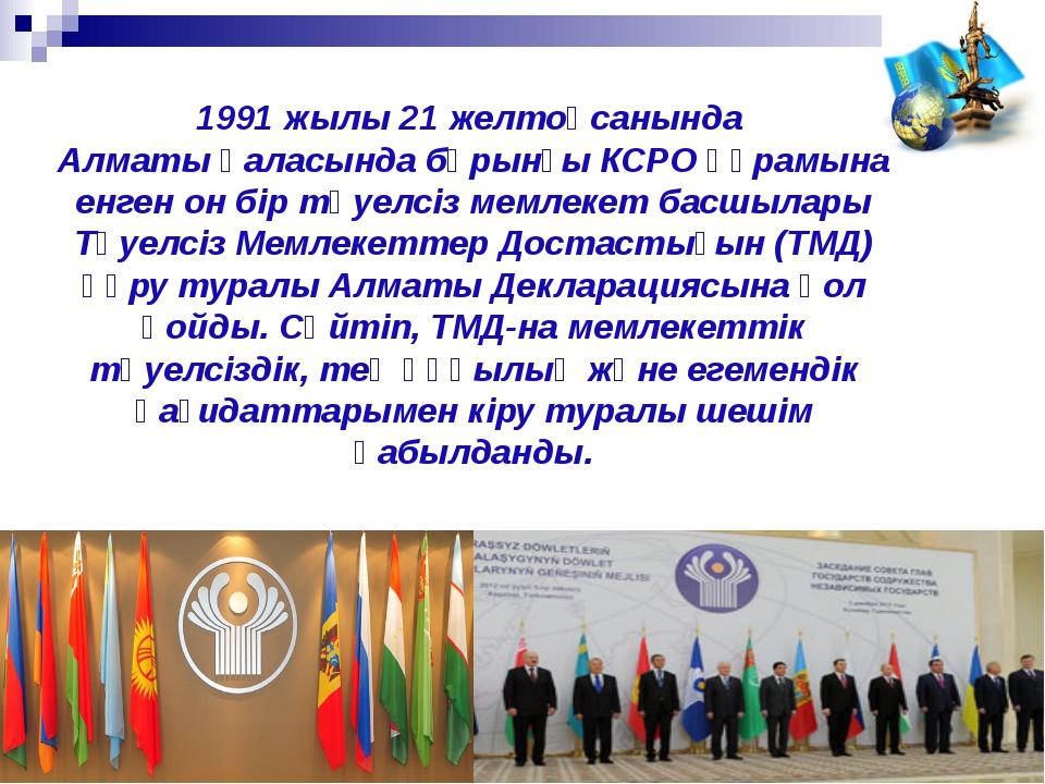 1991 жылы 21 желтоқсанында Алматы қаласында бұрынғы КСРО құрамына енген он бі...
