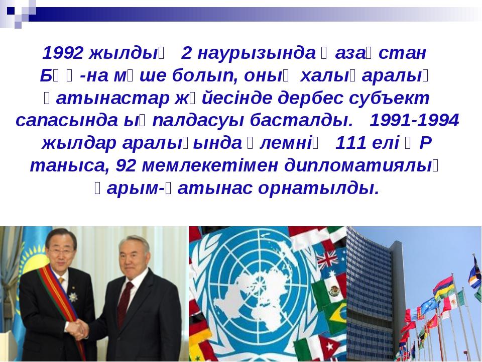 1992 жылдың 2 наурызында Қазақстан БҰҰ-на мүше болып, оның халықаралық қатын...