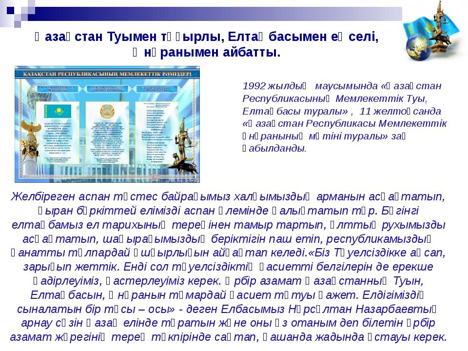 1992 жылдың маусымында «Қазақстан Республикасының Мемлекеттік Туы, Елтаңбасы...