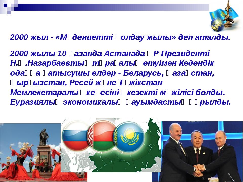 2000 жыл - «Мәдениетті қолдау жылы» деп аталды. 2000 жылы 10 қазанда Астанада...