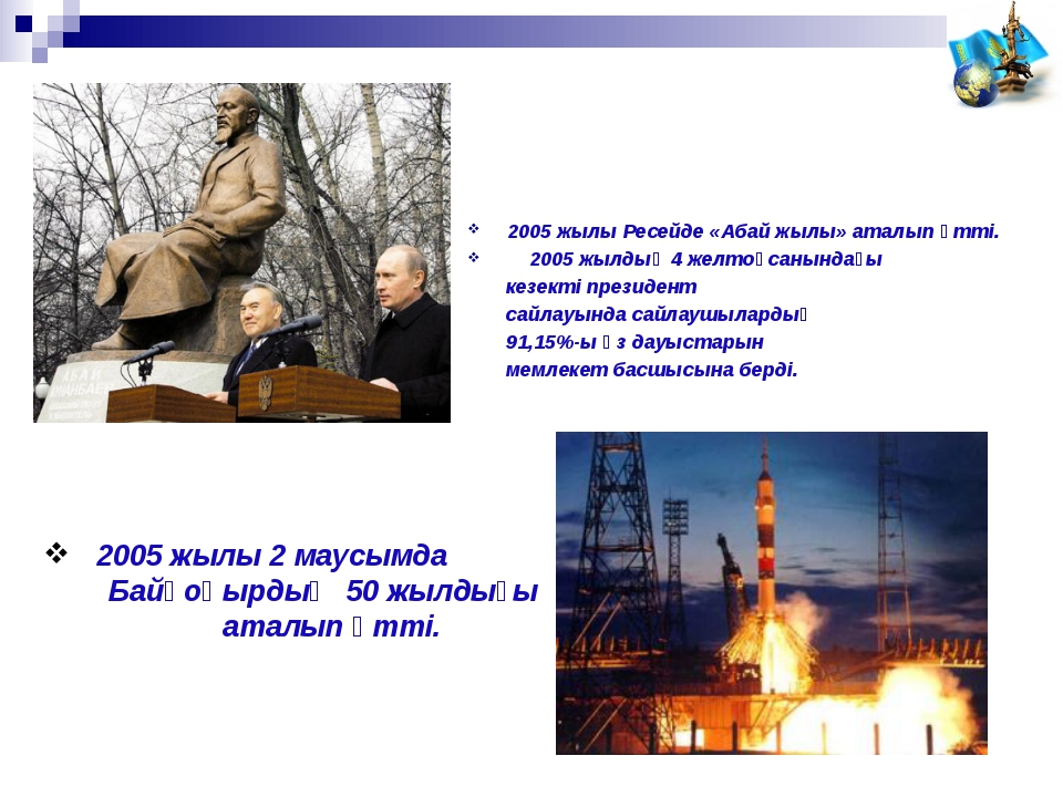 2005 жылы Ресейде «Абай жылы» аталып өтті. 2005 жылдың 4 желтоқсанындағы кезе...