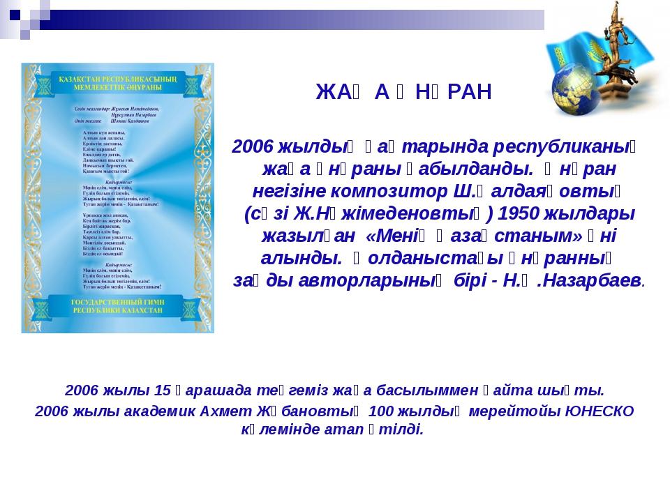 2006 жылы 15 қарашада теңгеміз жаңа басылыммен қайта шықты. 2006 жылы академи...