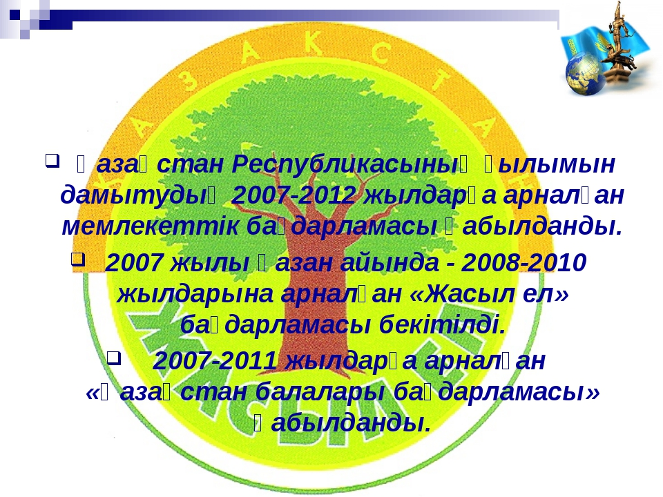 Қазақстан Республикасының ғылымын дамытудың 2007-2012 жылдарға арналған мемл...