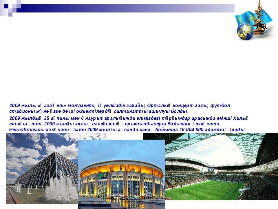 2009 жылы «Қазақ елі» монументі, Тәуелсіздік сарайы, Орталық концерт залы, фу...