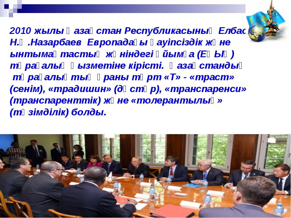 2010 жылы Қазақстан Республикасының Елбасы Н.Ә.Назарбаев Европадағы қауіпс...