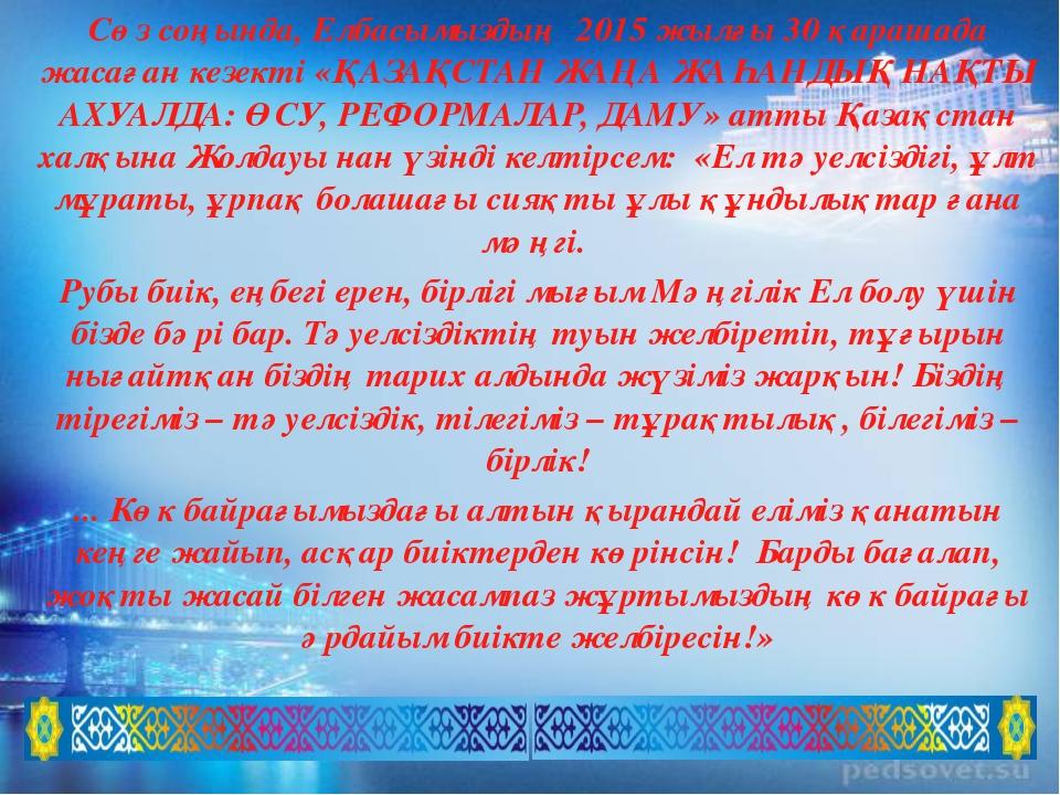 Сөз соңында, Елбасымыздың 2015 жылғы 30 қарашада жасаған кезекті «ҚАЗАҚСТАН Ж...