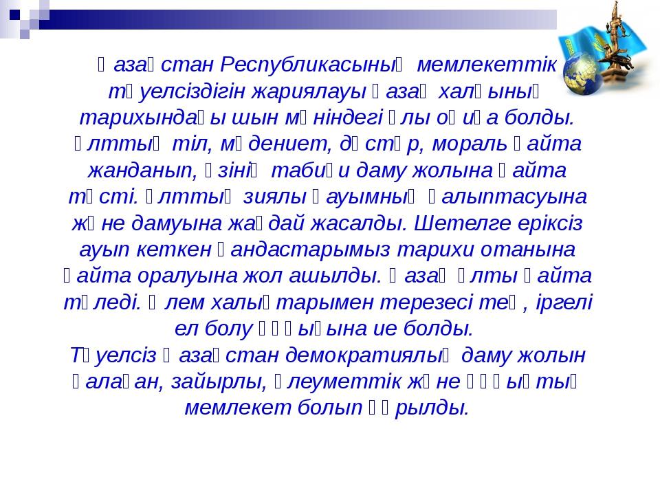 Қазақстан Республикасының мемлекеттік тәуелсіздігін жариялауы қазақ халқының...