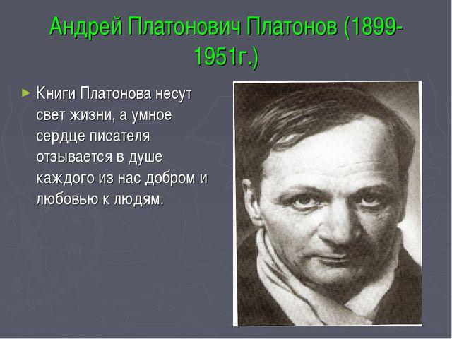 Андрей Платонович Платонов (1899-1951г.) Книги Платонова несут свет жизни, а...