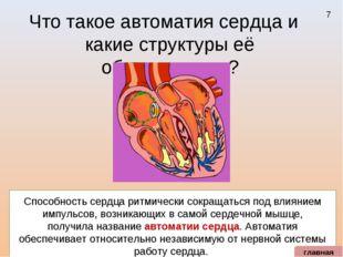 Способность сердца ритмически сокращаться под влиянием импульсов, возникающих
