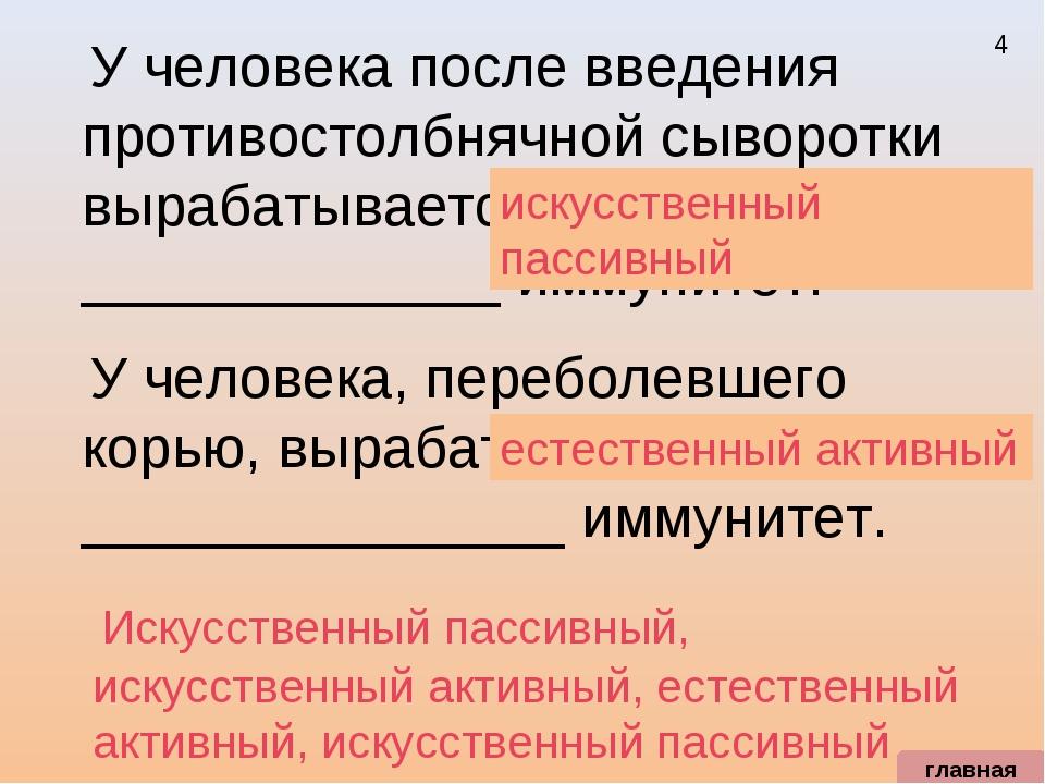 4 У человека после введения противостолбнячной сыворотки вырабатывается _____...