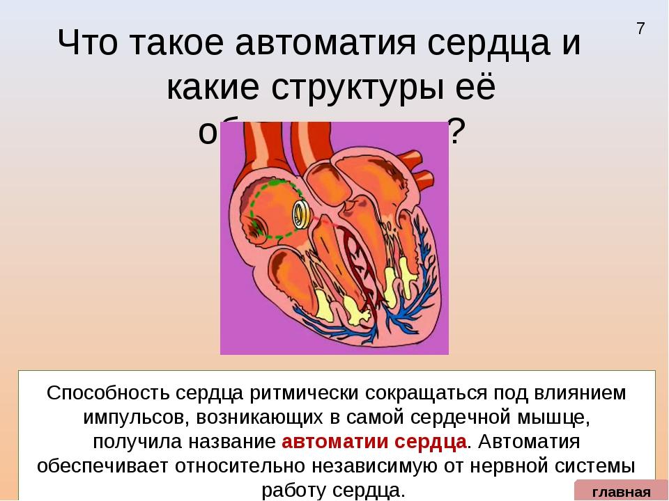 Способность сердца ритмически сокращаться под влиянием импульсов, возникающих...