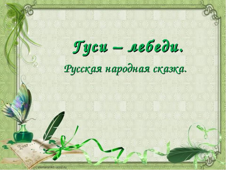 Гуси – лебеди. Русская народная сказка.