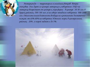 Антарктида — территория сильнейших ветров. Ветры- стоковые. Они дуют из центр