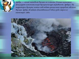 Эребус — самый активный вулкан на планете. Ученые постоянно фиксируют незначи