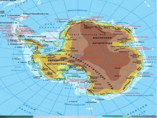 Центральная часть материка занята обширным Антарктическим плато. Через восточ