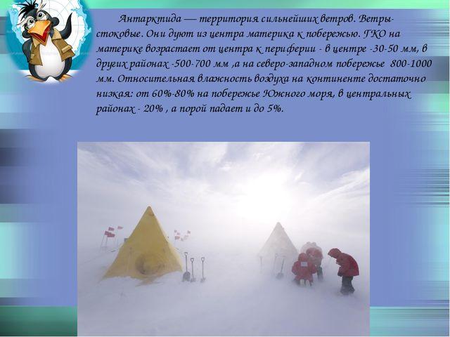 Антарктида — территория сильнейших ветров. Ветры- стоковые. Они дуют из центр...