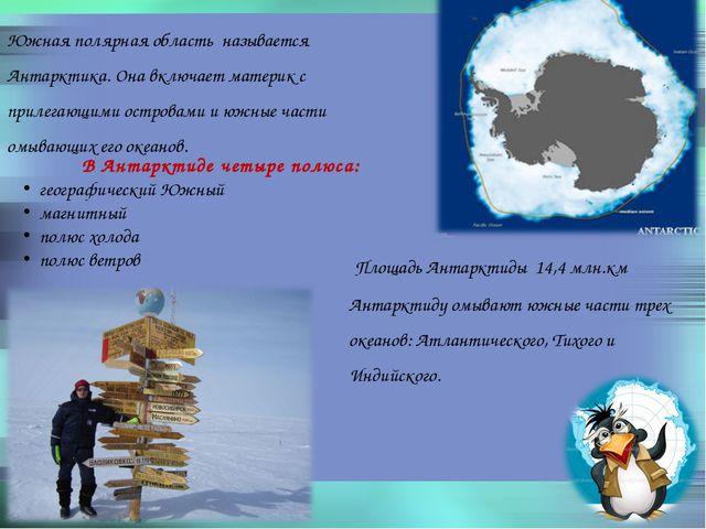 Южная полярная область называется Антарктика. Она включает материк с прилегаю...