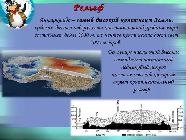 Антарктида –самый высокий континент Земли, средняя высота поверхности контин...