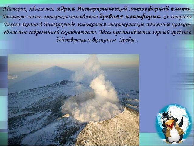 Материк является ядром Антарктической литосферной плиты. Большую часть матер...