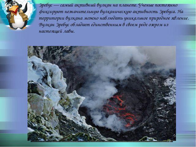 Эребус — самый активный вулкан на планете. Ученые постоянно фиксируют незначи...