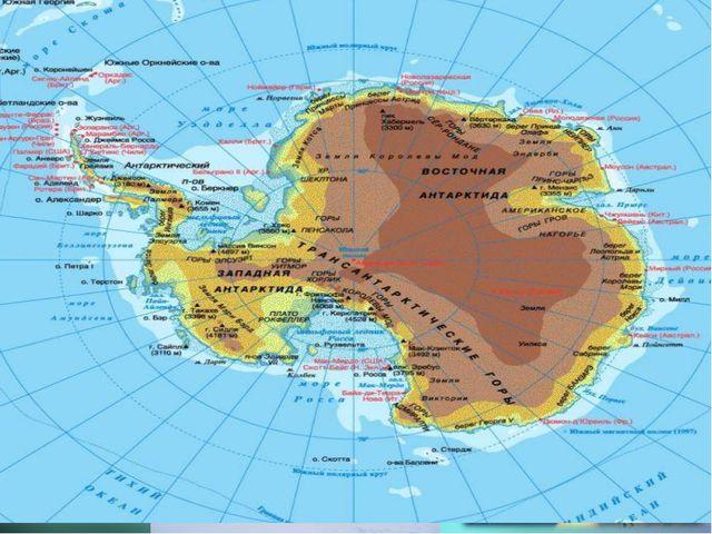 Центральная часть материка занята обширным Антарктическим плато. Через восточ...